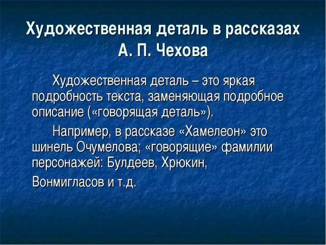 Художественная деталь в рассказах А. П. Чехова Художественная деталь – это...