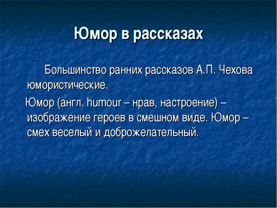 Юмор в рассказах Большинство ранних рассказов А.П. Чехова юмористические. Ю...