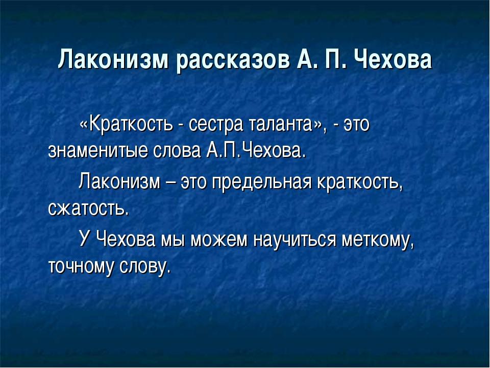Лаконизм рассказов А. П. Чехова «Краткость - сестра таланта», - это знамени...