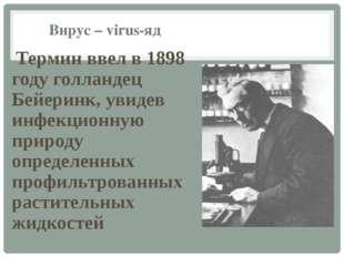 Вирус – virus-яд Термин ввел в 1898 году голландец Бейеринк, увидев инфекцион