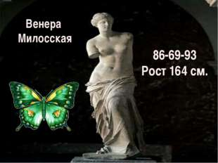 Венера Милосская 86-69-93 Рост 164 см.