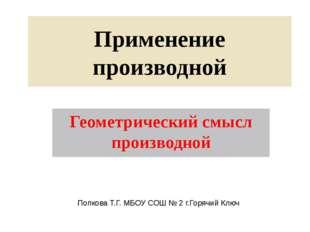 Применение производной Геометрический смысл производной Попкова Т.Г. МБОУ СОШ