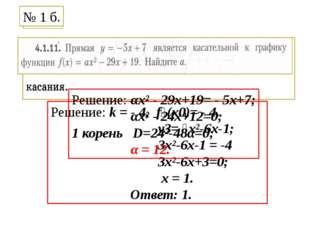 Решение: k = - 4, f׳(x0)= - 4. y׳ =3x²-6x-1; 3x²-6x-1 = -4 3x²-6x+3=0; x = 1.