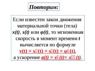 Если известен закон движения материальной точки (тела) x(t), s(t) или φ(t), т