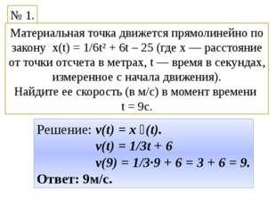 Решение: v(t) = x ׳(t). v(t) = 1/3t + 6 v(9) = 1/3·9 + 6 = 3 + 6 = 9. Ответ:
