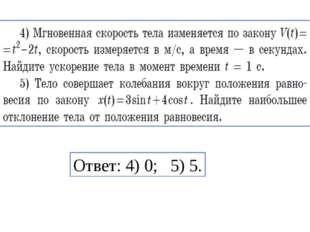 Ответ: 4) 0; 5) 5.