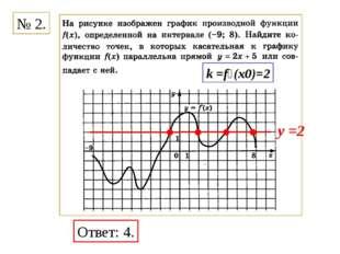 Ответ: 4. k =f׳(x0)=2 № 2. y =2