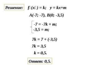 Решение: А(-7; -7), В(0; -3,5) Ответ: 0,5. -7 = -7k + m; -3,5 = m; 7k = 7 + (