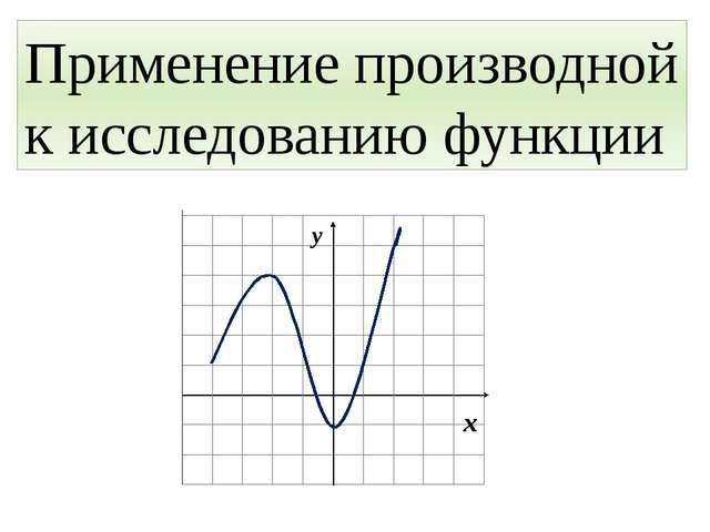 Применение производной к исследованию функции y x