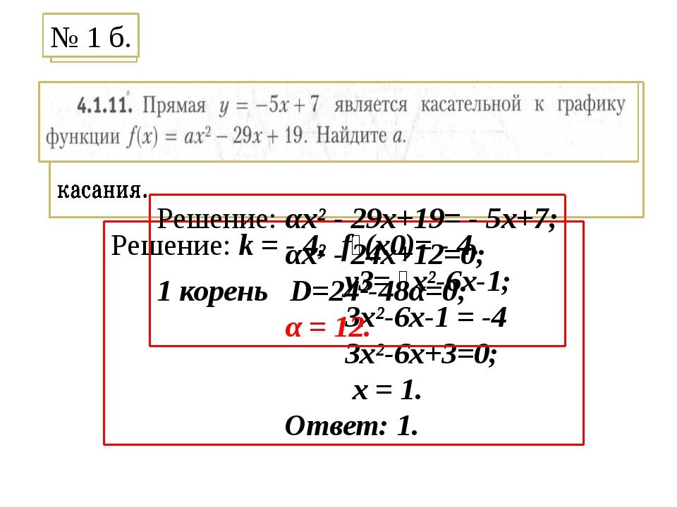 Решение: k = - 4, f׳(x0)= - 4. y׳ =3x²-6x-1; 3x²-6x-1 = -4 3x²-6x+3=0; x = 1....