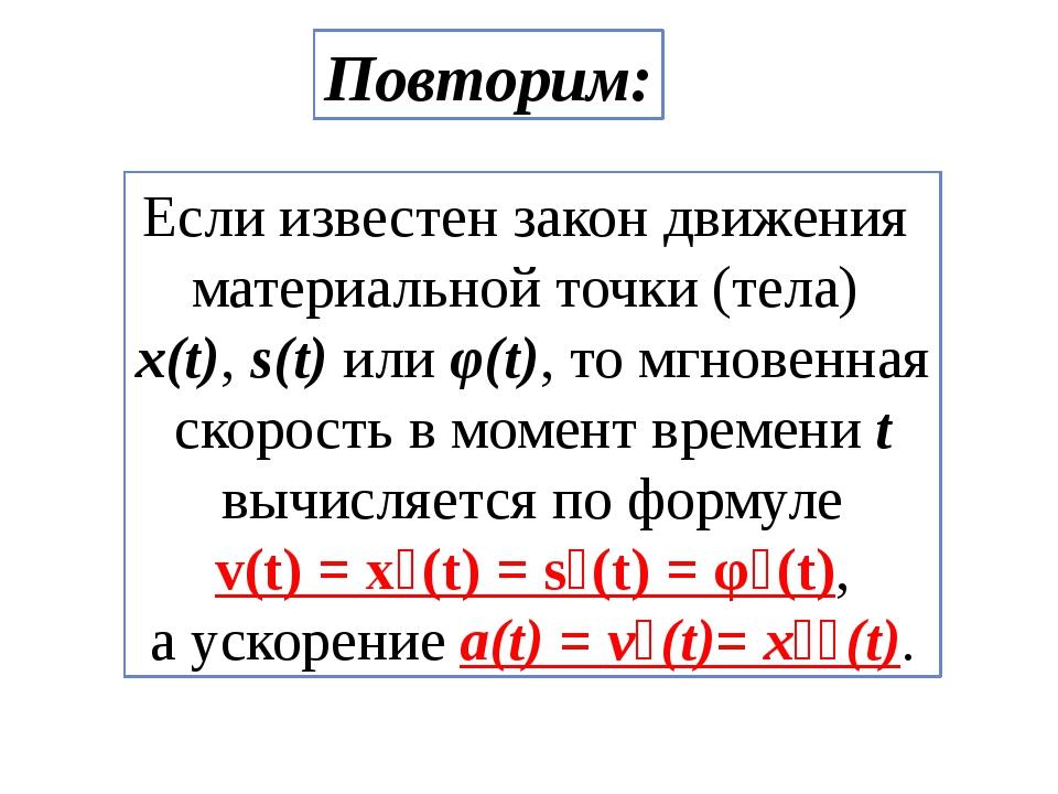 Если известен закон движения материальной точки (тела) x(t), s(t) или φ(t), т...