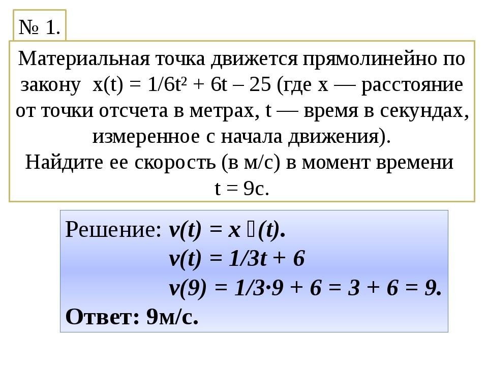 Решение: v(t) = x ׳(t). v(t) = 1/3t + 6 v(9) = 1/3·9 + 6 = 3 + 6 = 9. Ответ:...