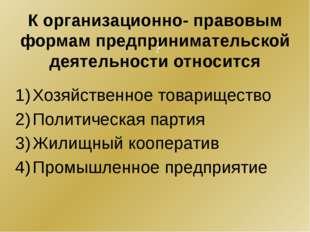 ? Хозяйственное товарищество Политическая партия Жилищный кооператив Промышле