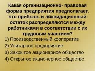 ? Производственный кооператив Унитарное предприятие Закрытое акционерное обще