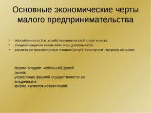 Основные экономические черты малого предпринимательства обособленность (т.е.