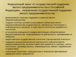 Федеральный закон «О государственной поддержке малого предпринимательства в Р