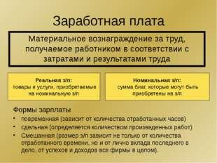 Заработная плата Материальное вознаграждение за труд, получаемое работником в