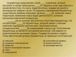 Безработица представляет собой ____(1)явление, которое наступает в случае пр