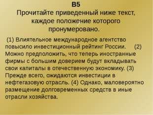 ? В5 Прочитайте приведенный ниже текст, каждое положение которого пронумерова