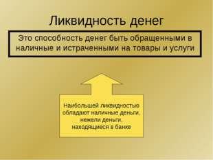 Ликвидность денег Это способность денег быть обращенными в наличные и истраче