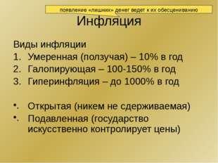 Инфляция Виды инфляции Умеренная (ползучая) – 10% в год Галопирующая – 100-15