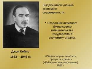 «Становление денежной системы в США», 1963 г. Милтон Фридмен 31.7.1912 г.р. В