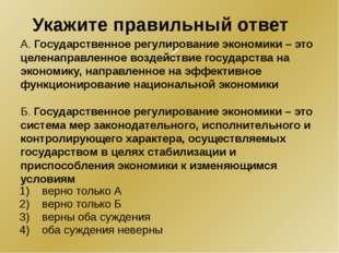 Государственный бюджет Стадии бюджетного процесса в Российской Федерации Сост