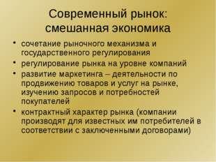 Рыночная экономика в современной России Командно-административная экономика Р