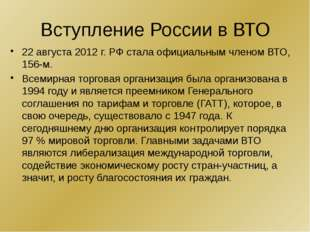 Вступление России в ВТО Плюсы присоединения России к ВТО Улучшение имиджа стр