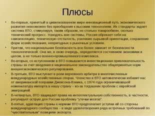 Вступление России в ВТО Минусы присоединения России к ВТО Угроза роста безраб