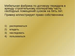 ? Мебельная фабрика по договору передала в аренду строительному кооперативу ч
