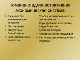 Командно-административная экономическая система Развитие без экономических кр