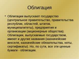 Облигация Облигации выпускают государство (центральное правительство, правите