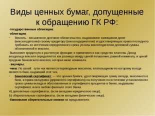 Виды ценных бумаг, допущенные к обращению ГК РФ: -государственные облигации;