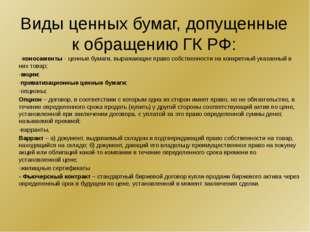 Виды ценных бумаг, допущенные к обращению ГК РФ: -коносаменты - ценные бумаг