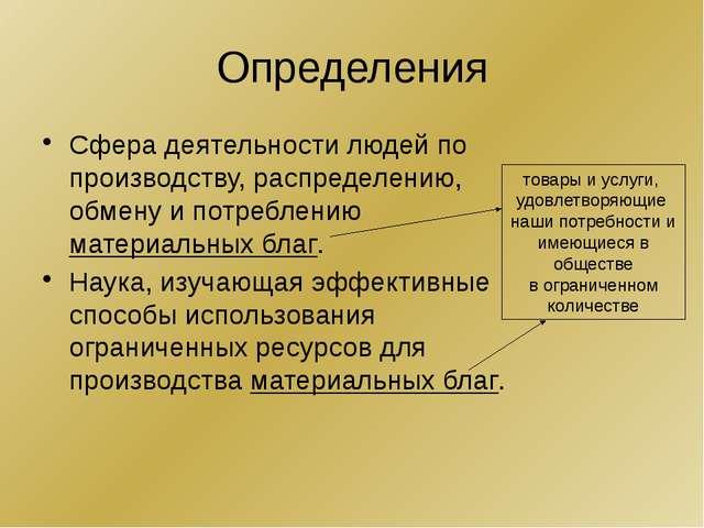 Определения Сфера деятельности людей по производству, распределению, обмену и...