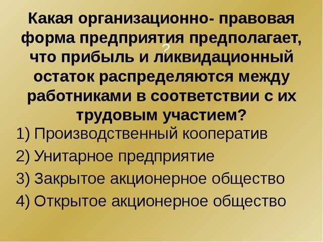 ? Производственный кооператив Унитарное предприятие Закрытое акционерное обще...