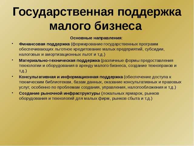 Государственная поддержка малого бизнеса Основные направления: Финансовая под...