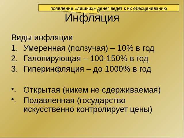Инфляция Виды инфляции Умеренная (ползучая) – 10% в год Галопирующая – 100-15...