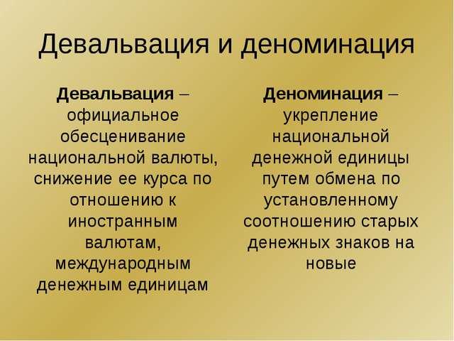 Девальвация и деноминация Девальвация – официальное обесценивание национально...