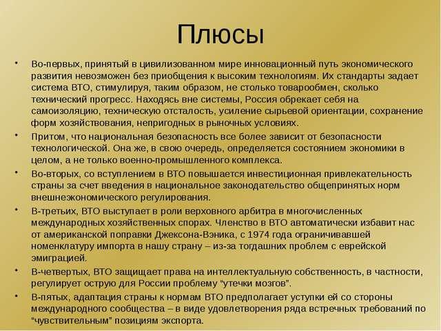 Вступление России в ВТО Минусы присоединения России к ВТО Угроза роста безраб...