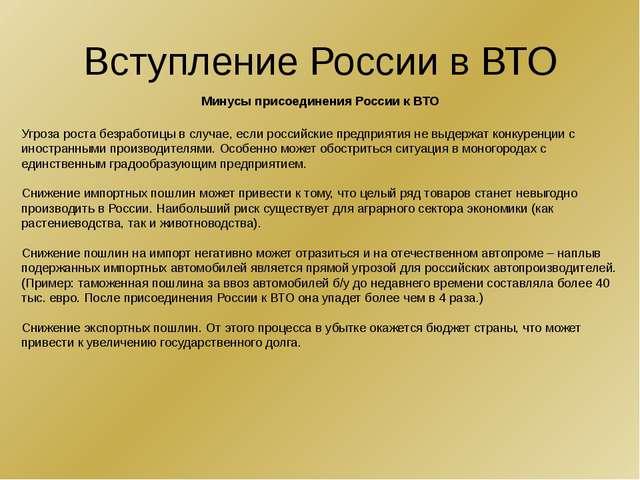 Минусы Первый: на мировом рынке Россия представлена главным образом сырьем –...
