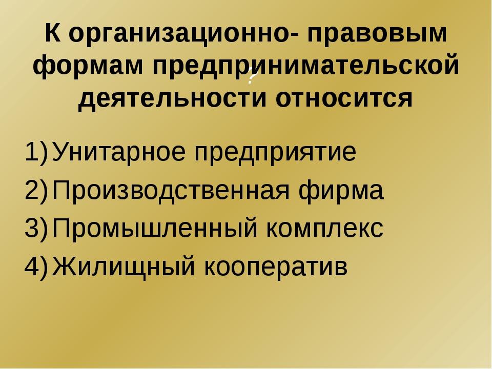 ? Унитарное предприятие Производственная фирма Промышленный комплекс Жилищный...