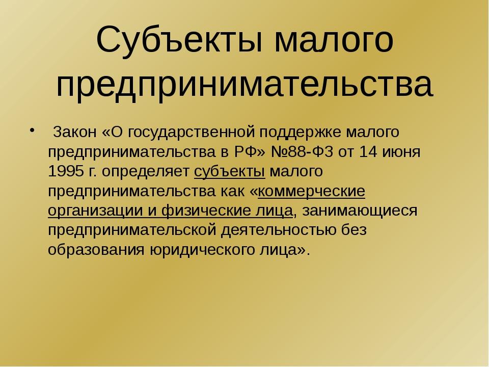Субъекты малого предпринимательства Закон «О государственной поддержке малого...