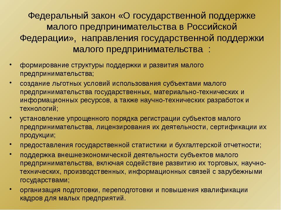 Федеральный закон «О государственной поддержке малого предпринимательства в Р...