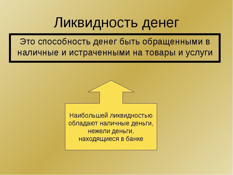 Ликвидность денег Это способность денег быть обращенными в наличные и истраче...
