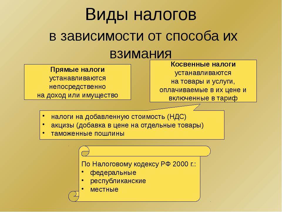 Виды налогов в зависимости от порядка взимания налогового платежа, от ставки...