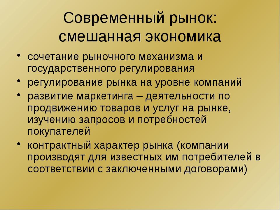 Рыночная экономика в современной России Командно-административная экономика Р...