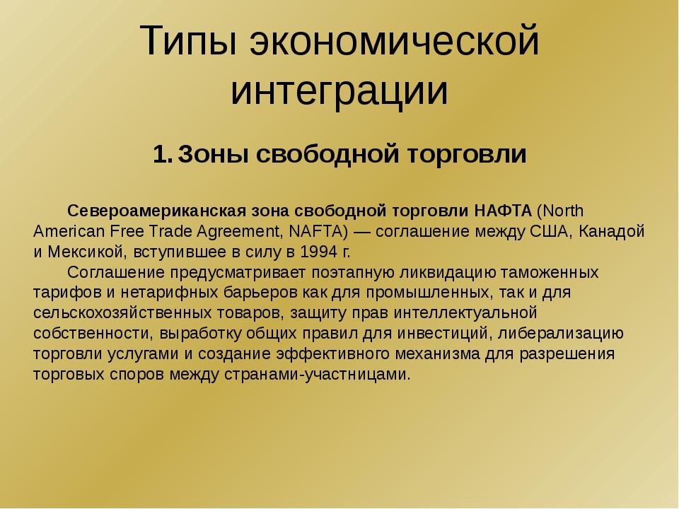 Типы экономической интеграции Таможенный союз в рамках Евразийского экономиче...
