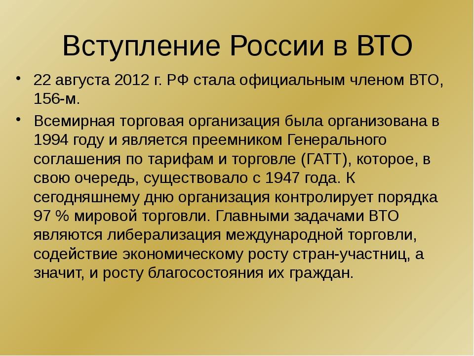 Вступление России в ВТО Плюсы присоединения России к ВТО Улучшение имиджа стр...